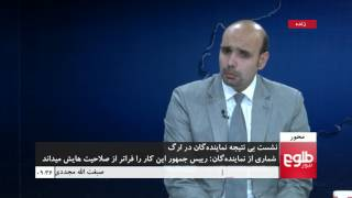 MEHWAR: Contradictory Views Emerge After Ghani's Meeting With MPs