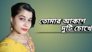 Ogo Tomar Akash Duti Chokhe ..... ANWESHA