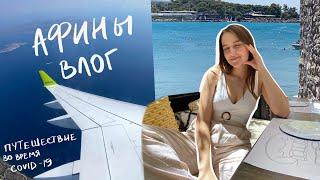 Путешествие в Грецию во Время Пандемии Тур по Квартире VLOG 1