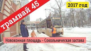 Трамвай 45 Новоконная площадь - Сокольническая застава