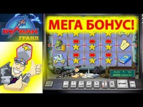 Вулкан картинка казино