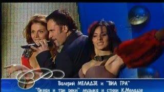 Валерий Меладзе и ВИА ГРА Океан и три реки Песня Года 2003 Финал