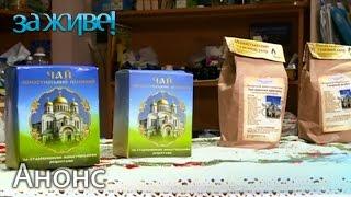 Избавит ли Монастырский чай от никотиновой зависимости? Смотрите 3 ноября