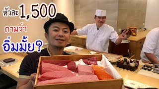 sashimi-omakase-ปลาดิบญี่ปุ่นหัวละ1,500-ถามว่าอิ่มมั้ย-quot-สะแตกแดกตับ-quot