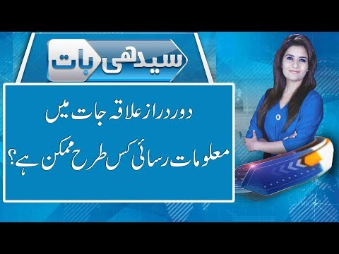 How the access to information is possible to far flung areas - Seedhi Baat 26 July 2017