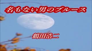 鶴田浩二 - 名もない男のブルース