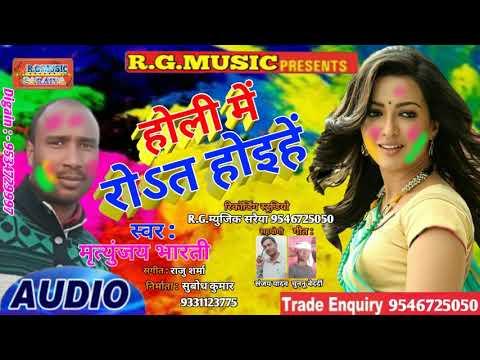 HOLEI ME ROVAT HOEEHEN MP3  SINGER MRITYUNJAY BHARTI