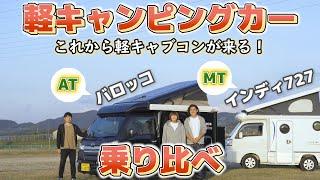 【軽キャンピングカー4AT x 5MTどっち?】軽キャブコン インディ727乗りがバロッコに試乗【現役軽キャンオーナー ケンキャン xクーピーコラボ企画】