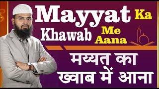 Repeat youtube video Mayyat Ka Khawab Me Aana By Adv. Faiz Syed