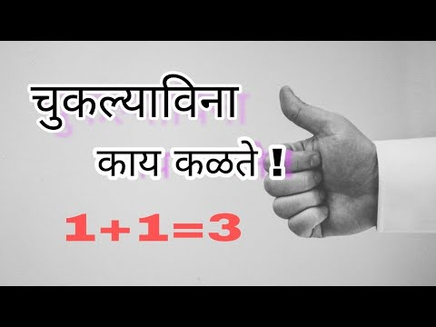 Marathi Kavita -चुकल्याविना काय कळते !Motivational Poem inspirational Kavita motivation Status