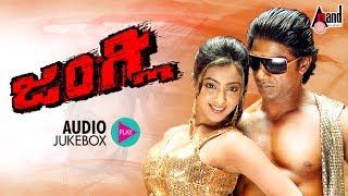Junglee | Kannada Audio Jukebox | Duniya Vijay | Aindrita Ray | V.Harikrishna | Yogaraj Bhat | Soori