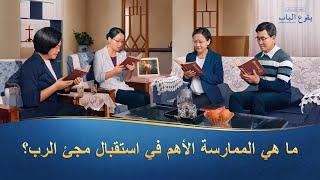 مقطع من فيلم مسيحي (1) | يقرع الباب | ما هي الممارسة الأهم في استقبال مجئ الرب؟