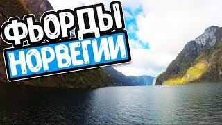 видео круизы на норвежские фьорды