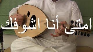 أبو بكر سالم - امتى أنا اشوفك عزف على العود