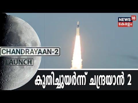 Launch Of Chandrayaan 2 LIVE | ഇന്ത്യയുടെ അഭിമാനമായി ചന്ദ്രയാൻ 2 കുതിച്ചുയരുന്നു