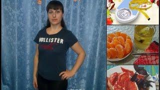 эффективная диета/ худеем вместе/ 1-й день