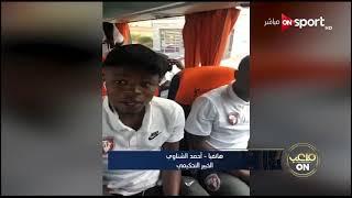 أحمد الشناوي الخبير التحكيمي: ما فعله نادي جينيراسيون فوت بخصوص المباراة أمام الزمالك