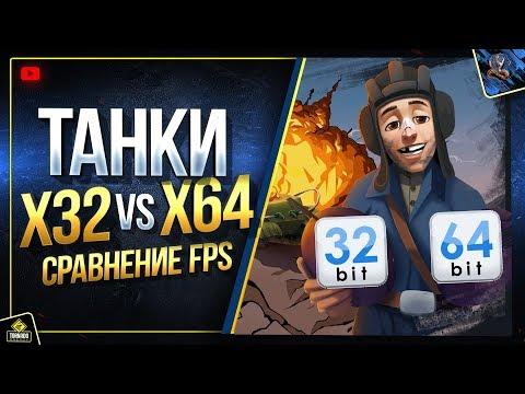 WoT X32 и X64 - Сравнение FPS и в Чем Разница? (Юша о World Of Tanks)