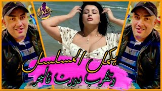 Cheb Djamel sghir 2021 Yakmal El Mosalsal يكمل المسلسل