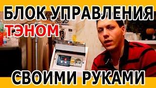 видео Купить Регулятор напряжения 5000 ватт