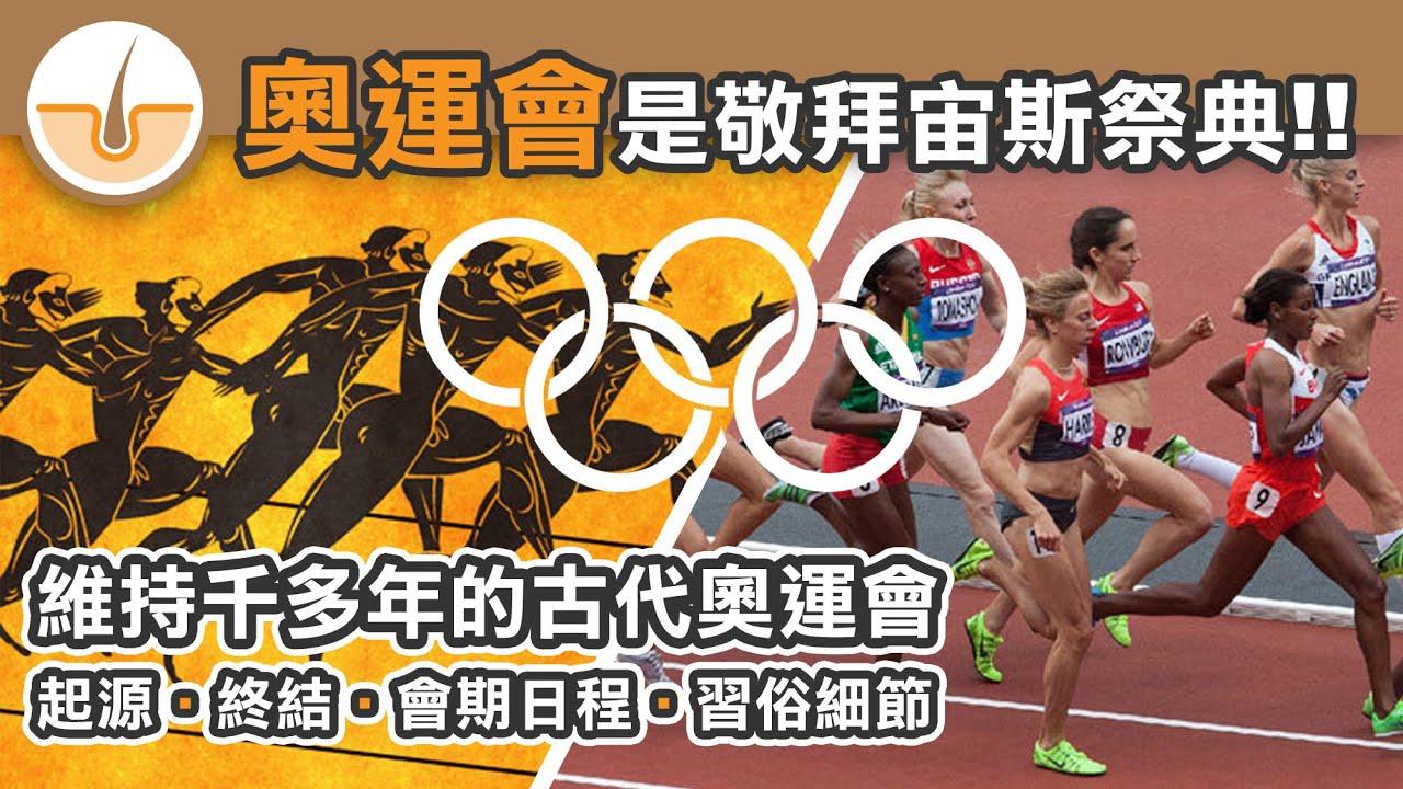 奧運會是敬拜萬神之王宙斯祭典!古代奧運會的起源•終結•會期日程•習俗細節 (繁體中文字幕)