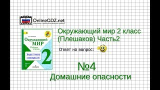 Задание 4 Домашние опасности - Окружающий мир 2 класс (Плешаков А.А.) 2 часть