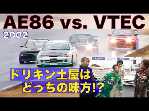 土屋圭市はどっちの味方なの!? AE86 vs.VTEC クラブ対抗戦【Best MOTORing】2002