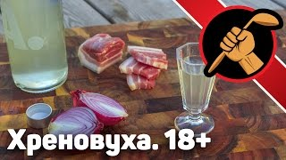 видео Рецепт деликатесной водки