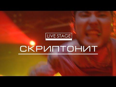 Скриптонит - Live Stage (Киев, Sentrum)