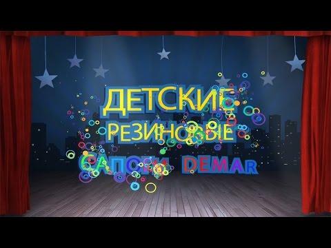 Детские резиновые сапоги DEMAR от интернет магазина STEPIKO.COM #stepiko