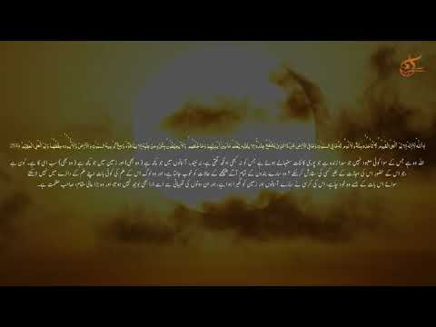 ayatul-kursi-with-urdu-translation-by-mohammad-bin-aslam