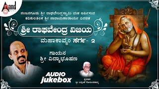 Sri Raghavendra Vijaya Mahakavyam   Sarga-2   Jukebox 2021   Vidhyabushana   Shri Narayanacharya