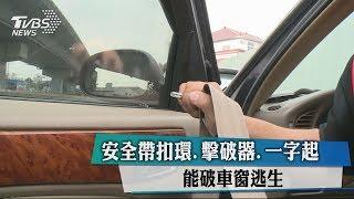 安全帶扣環、擊破器、一字起 能破車窗逃生