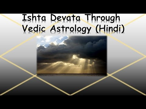 How To Find Your Ishtadevata (Ruling God) Through Horoscope- HINDI