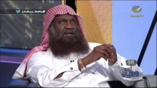الشيخ عادل الكلباني ضيف برنامج ياهلا رمضان
