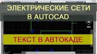 AutoCAD - работа с текстом. Курс для Электриков.