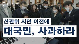 선관위 시연 이전에 / 대국민, 사과하라  [공병호TV…