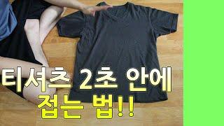 티셔츠 2초 안에 접는 법!! 팁