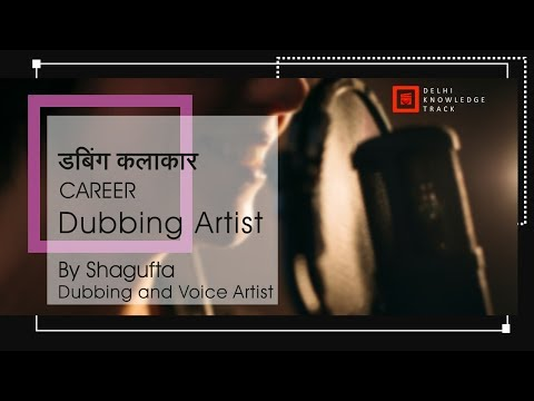 Career | Dubbing and Voice Artist | By Dubbing and Voice Artist Shagufta