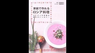 【紹介】家庭で作れるロシア料理 ダーチャの菜園の恵みがいっぱい! (荻野 恭子,沼野 恭子)