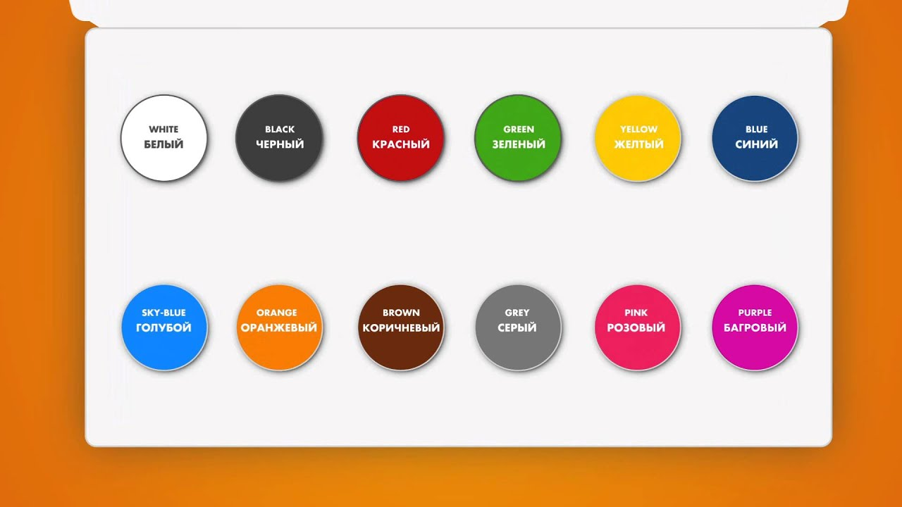 colours russian lessons