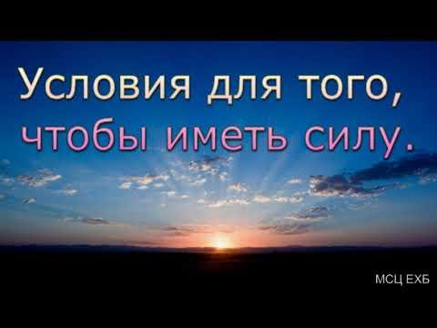 """""""Условия для того, чтобы иметь силу"""". А. Н. Оскаленко. МСЦ ЕХБ."""