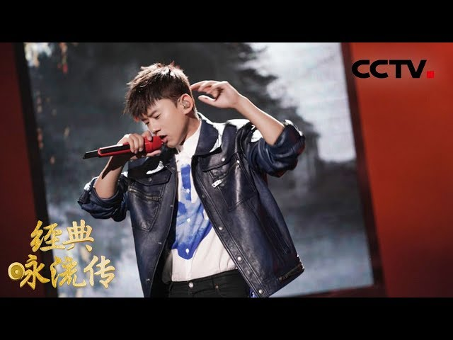 [经典咏流传第二季]张杰为你唱经典《蜀道难》| CCTV