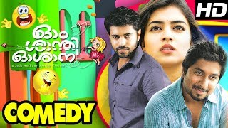 Om shanti oshana malayalam movie full comedy scenes features nivin pauly and nazriya nazim. directed by jude anthany joseph, produced alvin antony mus...