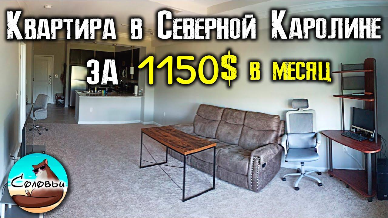 Квартира за 1150$ в месяц в Северной Каролине. Обзор квартиры и жилищного комплекса наших друзей