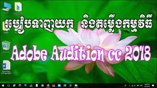 How To Download And Install Adobe Audition CC 2018 || របៀបតម្លើង កម្មវិធី កាត់ត ចម្រៀង