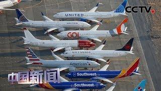 [中国新闻] 波音再次预期737 MAX系列客机年底复飞 | CCTV中文国际