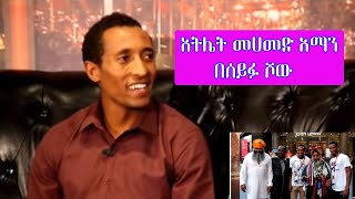 Athlete Mohamed Aman At Seifu Fantahun Late Night Show