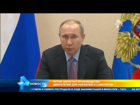 Путин дал старт масштабному проекту в сфере импортозамещения