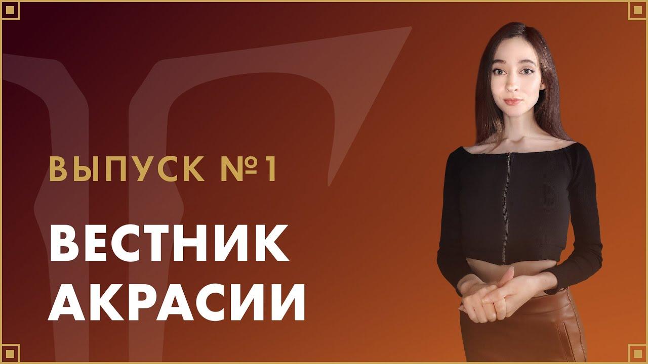 Вестник Акрасии #1 | LOST ARK в России